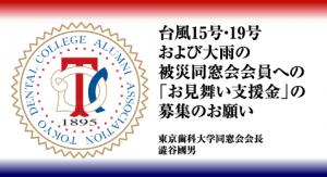 東京歯科大学同窓会 台風15号・19号および大雨の被災同窓会会員への「お見舞い支援金」の募集のお願い