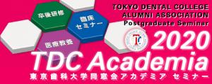 2020 TDCアカデミア セミナー プログラム