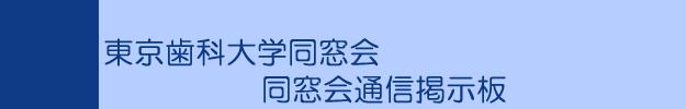 東京歯科大学同窓会 同窓会通信掲示板