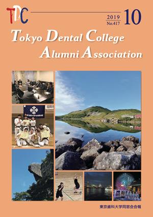 東京歯科大学同窓会会報 第417号(2019年10月号)表紙