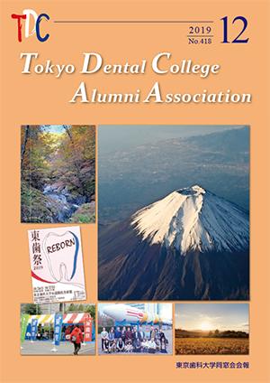 東京歯科大学同窓会会報 第418号(2019年12月号)表紙