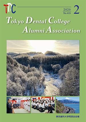 東京歯科大学同窓会会報 第419号(2020年2月号)表紙
