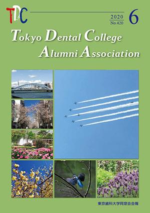 東京歯科大学同窓会会報 第420号(2020年6月号)表紙
