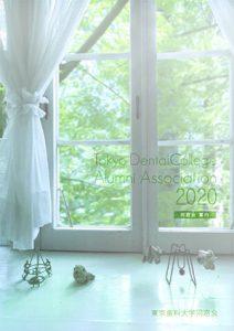 東京歯科大学同窓会案内(2020年版)表紙