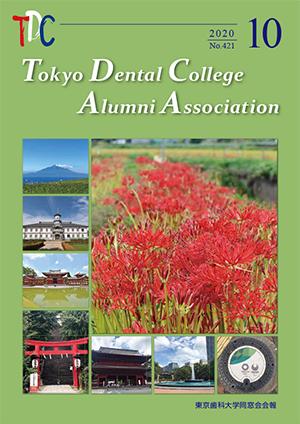 東京歯科大学同窓会会報 第421号(2020年10月号)表紙
