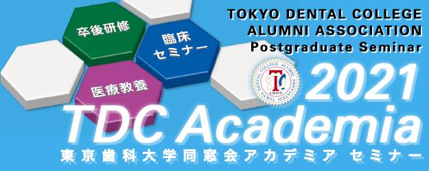 2021 TDCアカデミア セミナー プログラム