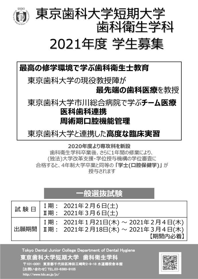 東京歯科大学短期大学 歯科衛生学科 2021年度 学生募集