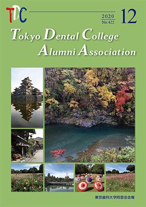 東京歯科大学同窓会会報 第422号(2020年12月号)表紙