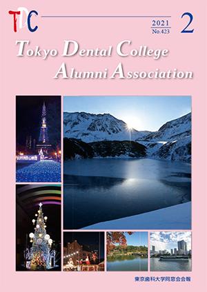 東京歯科大学同窓会会報 第423号(2021年2月号)表紙
