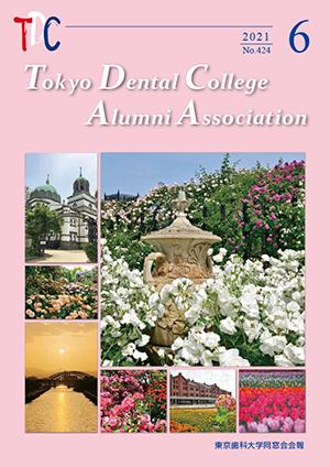 東京歯科大学同窓会会報 第424号(2021年6月号)表紙