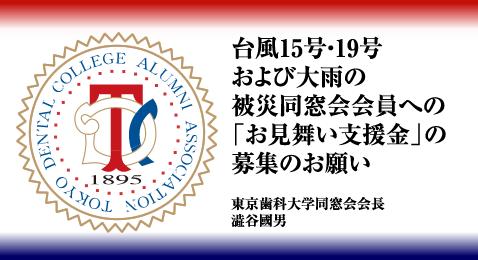 2019_typhoon_15_19_relief_fund