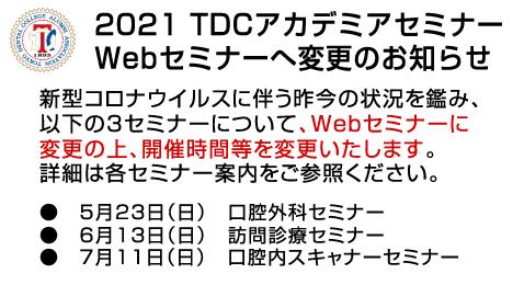 20210217_web_seminar