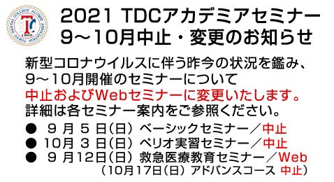 20210527_web_seminar