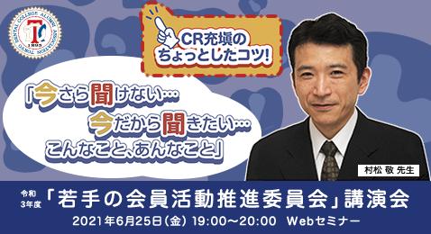20210625_wakate_dr_muramatsu