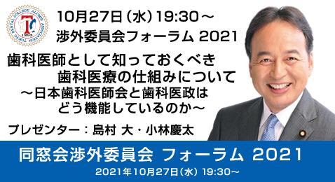 20211027_shougai_forum