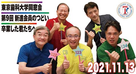 20211113_shinshin_meeting_09