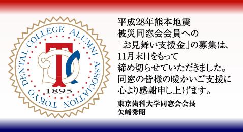 2016_kumamoto_relief_fund_02