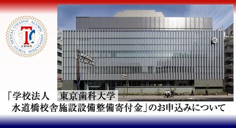 「学校法人 東京歯科大学 水道橋校舎施設設備整備寄付金」のお申込みについて