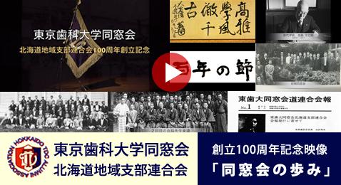 TDCA_hokkaido_100th_slider