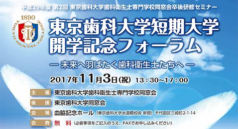 20171103_TDCSDH_forum