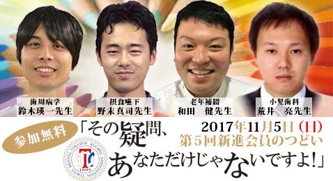 20171105_shinshin_meeting_05