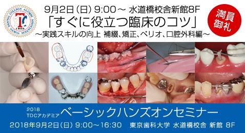 東京歯科大学同窓会 2018 TDCアカデミア 臨床セミナー/ベーシックハンズオンセミナー「すぐに役立つ臨床のコツ」