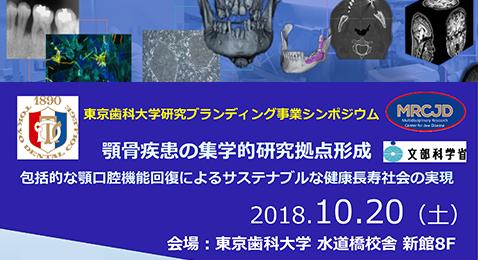 20181020_TDCSOC_branding_symposium