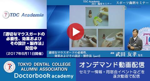 Doctorbook_2017_sports_dentistry