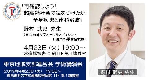 20190423_tokyo
