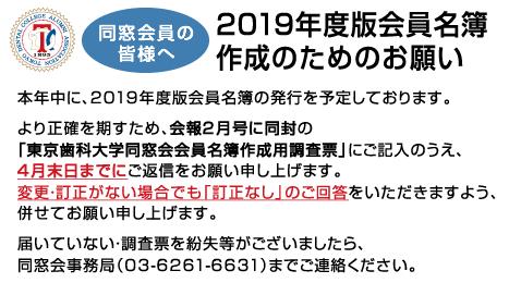 2019_TDCA_directory