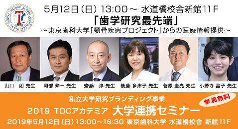 2019 TDCアカデミア 大学連携セミナー/「歯学研究最先端」~東京歯科大学「顎骨疾患プロジェクト」からの医療情報提供~