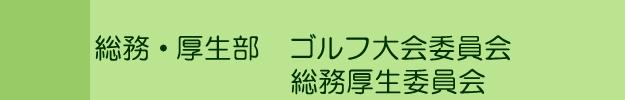 総務・厚生部 ゴルフ大会委員会 総務厚生委員会