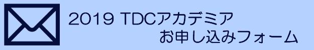 2019 TDCアカデミア お申し込みフォーム